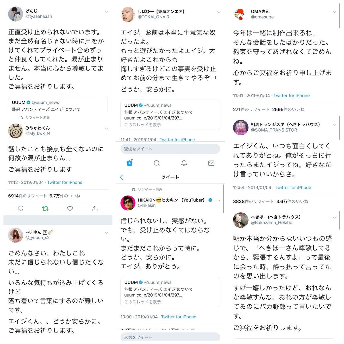 アバンティーズ・エイジ 死去に多くのYouTuberが追悼コメント