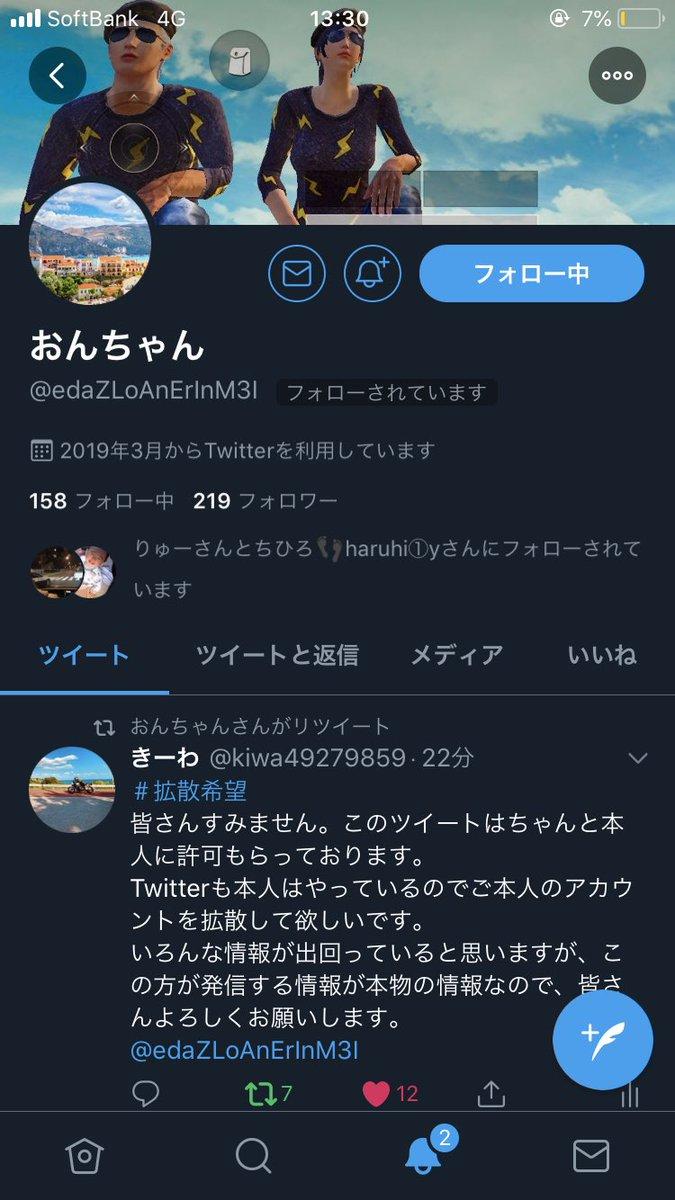 松永真菜さんの弟がツイッターで池袋の事故にコメントを・・・・