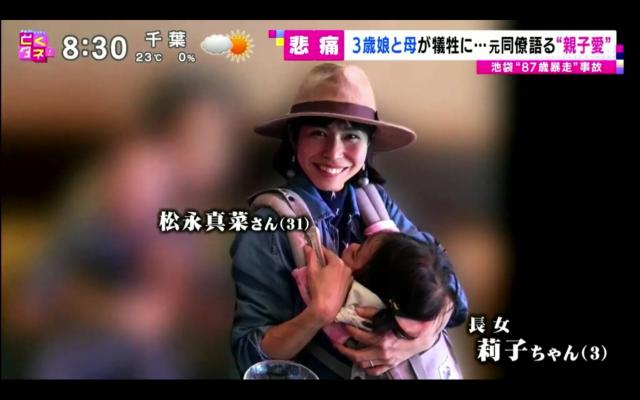 松永真菜(まつながまな)さんと莉子ちゃん顔画像は?プロフィールは?