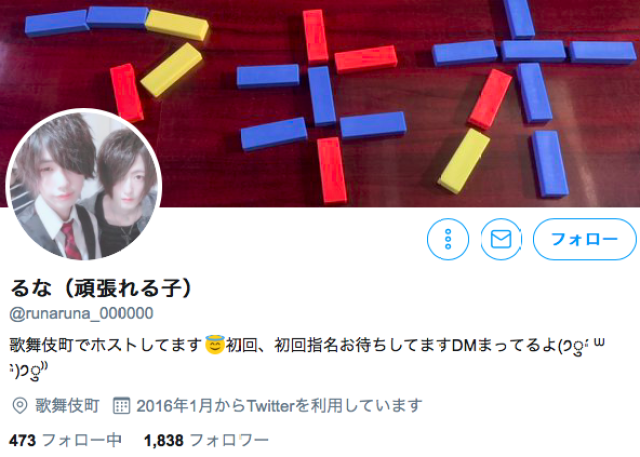 高岡由佳の被害者ホストるなのインスタとツイッターが特定!お店はどこ?