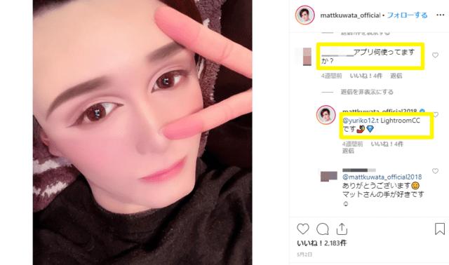 matt(マット)すっぴんインスタ写真(画像)と加工アプリが特定!!