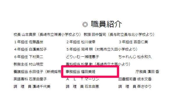 福田美姫の勤務学校と結婚は?Facebookとツイッターアカウントは?