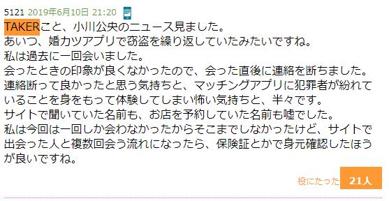 小川公央(婚活アプリ)の妻と顔画像は?判決?婚活アプリは何を使っていた?