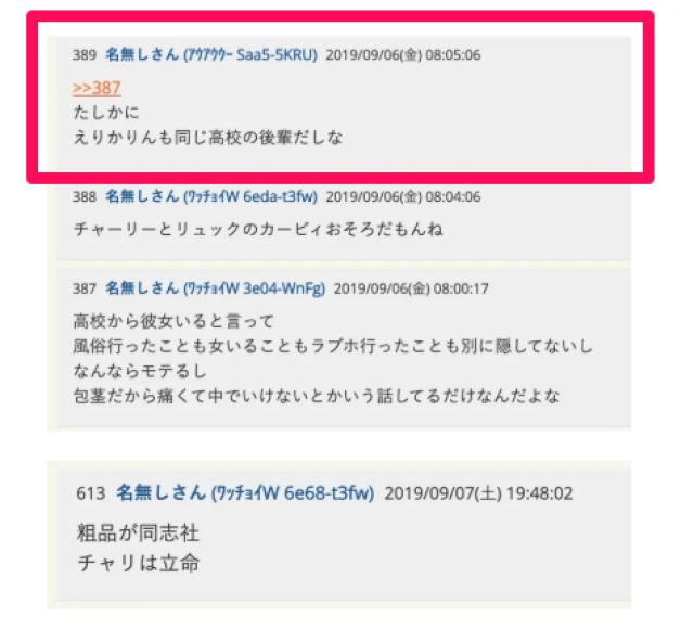 秋山衣梨佳のフライデー画像(霜降り粗品)が怖い!!高校が判明!!