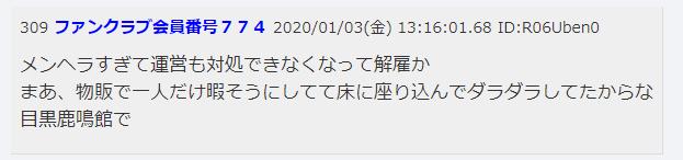 吉沢千佳(トゥラブ)の解雇理由は【男】と判明!プロフィールとネットの声のまとめ