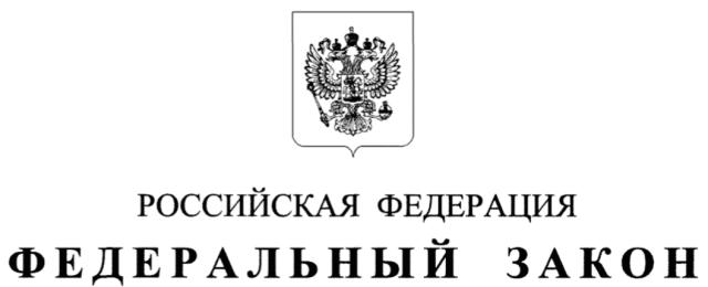 Президентом России подписан закон, направленный на обеспечение безопасного и устойчивого функционирования интернета на территории России