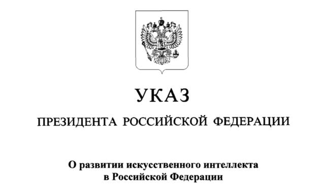Президент подписал Указ «О развитии искусственного интеллекта в Российской Федерации» от 10 октября 2019 г. №490
