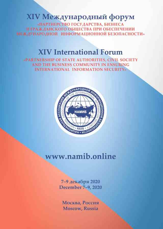 "Information message: The Fourteenth International Forum ""Partnership of State, business and civil society in ensuring international information security"""