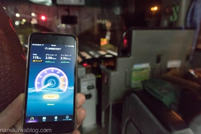 Wi-Fi Bus測定