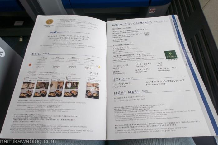 ANAプレミアムクラス機内食メニュー
