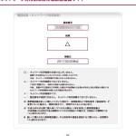 NTTドコモのネットワーク利用制限判定