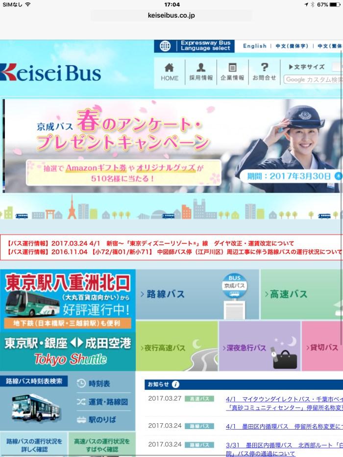 東京シャトル無料Wi-Fi登録完了後の京成バスホームページ