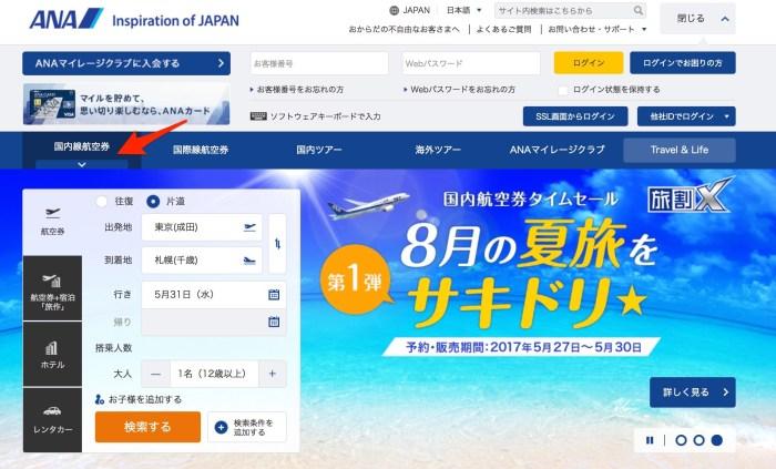 ANAホームページ・国内線航空券タブ