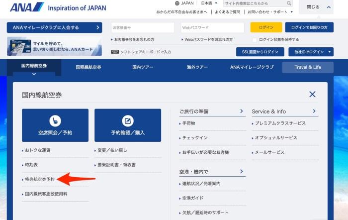ANAホームページ・国内線特典航空券の項目タブ