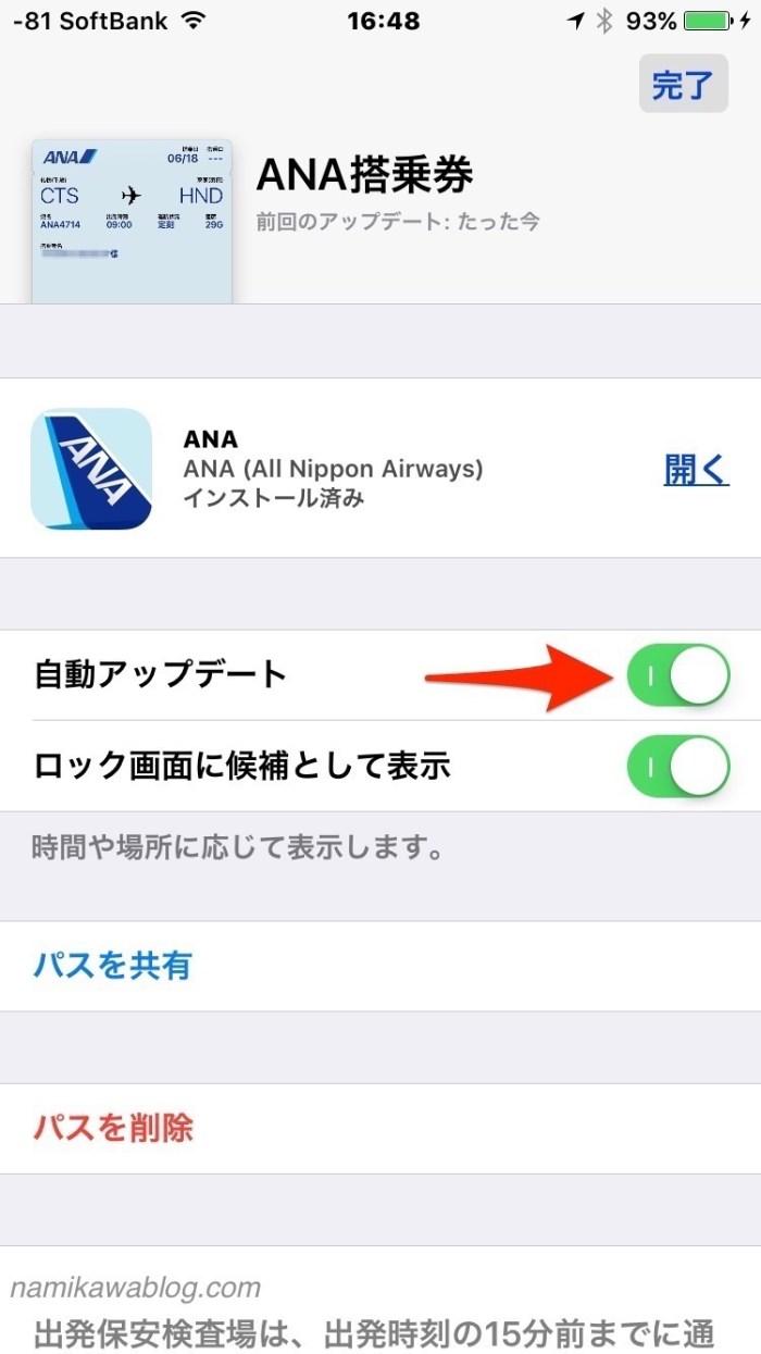 Wallet・ANA搭乗券・設定画面
