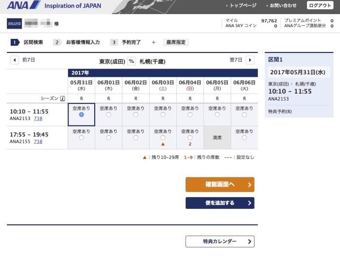 ANA特典航空券・「特典カレンダー」予約画面