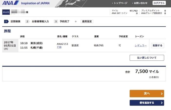 ANA特典航空券・区間検索確認画面