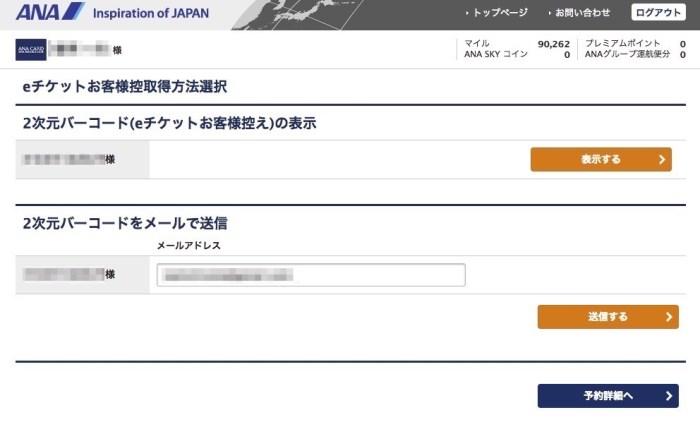 ANA特典航空券・eチケット控取得方法