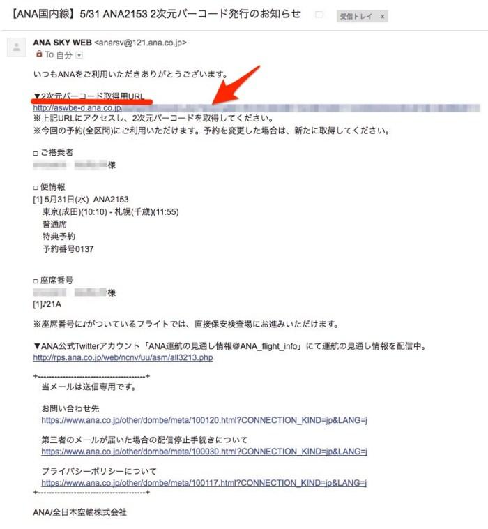 ANA特典航空券・2次元バーコード取得URLのメール