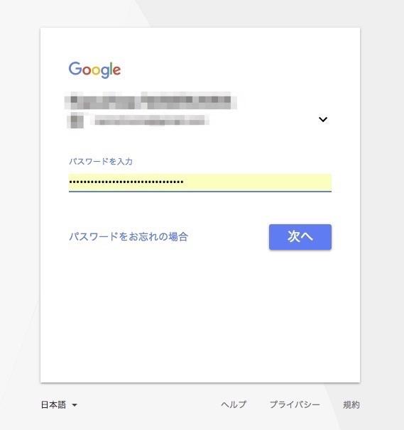 ANA特典航空券・Googleログイン画面