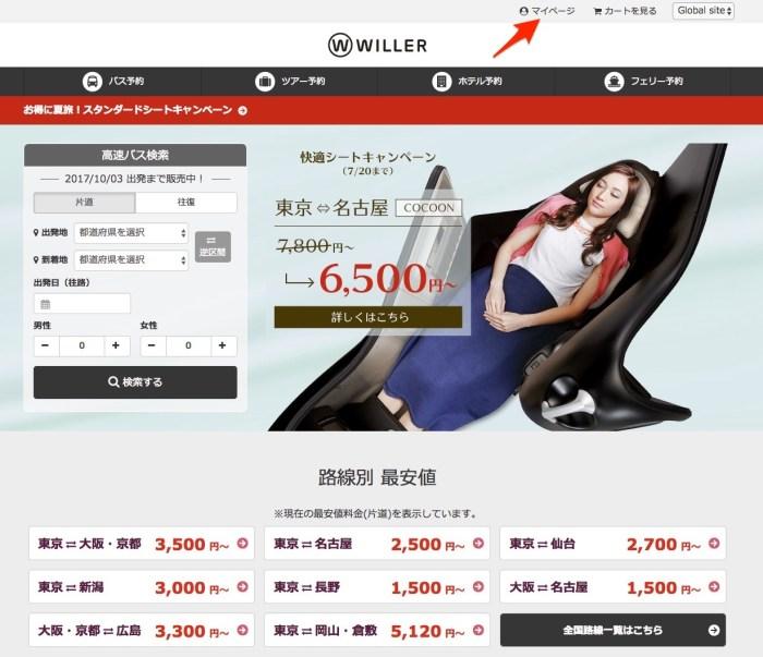 ウィラートラベル・トップ画面マイページ