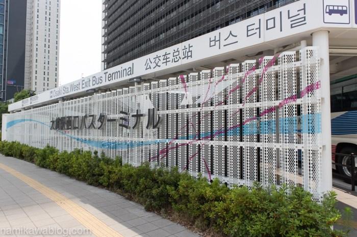 大崎駅西口バスターミナル・看板