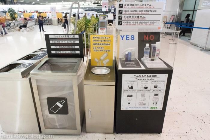 成田空港国際線ターミナル・液体物透明な袋に入れるサンプル