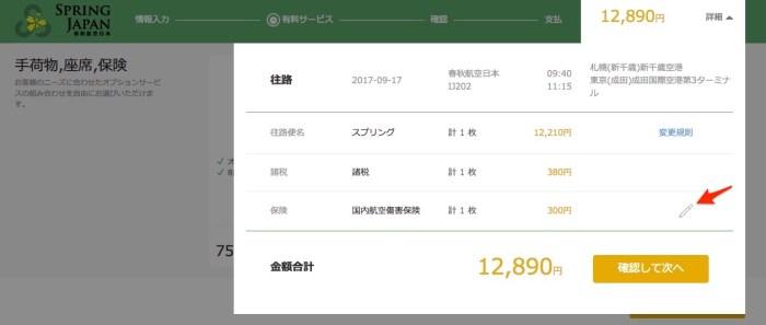 春秋航空日本(SPRING JAPAN)国内航空傷害保険