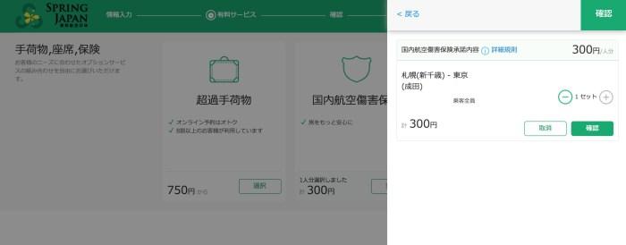 春秋航空日本(SPRING JAPAN)国内航空傷害保険取消画面