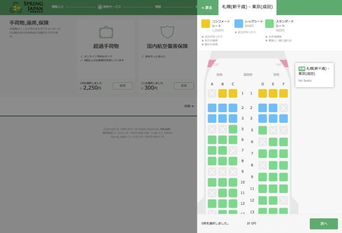 春秋航空日本(SPRING JAPAN)座席指定画面