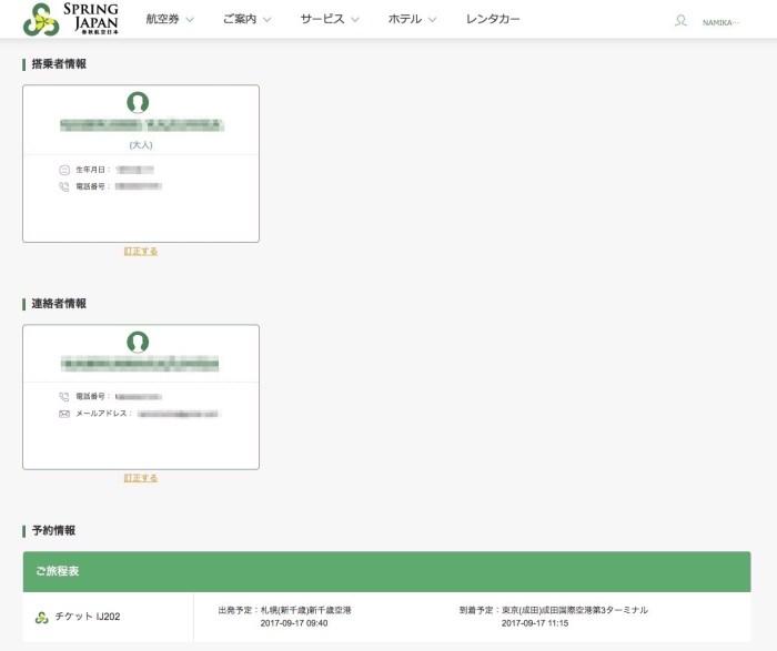 春秋航空日本(SPRING JAPAN) 予約確認画面