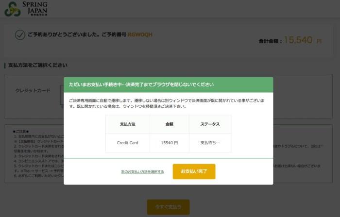 春秋航空日本(SPRING JAPAN) 支払い手続き中画面