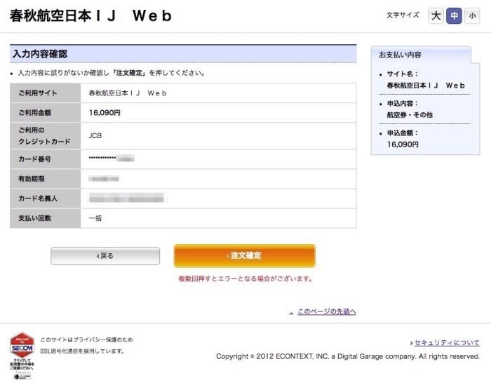 春秋航空日本(SPRING JAPAN) 注文確定画面