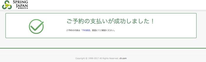 春秋航空日本(SPRING JAPAN) 支払い成功