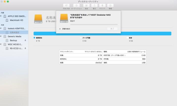 HGST Deskstar NAS 8TB名称変更
