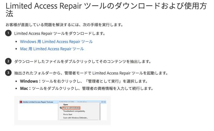Limited Access Repair ツールのダウンロードおよび使用方法