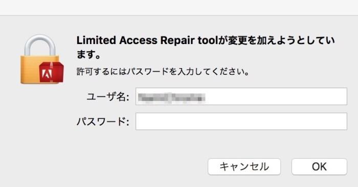 Mac OSアプリ権限変更画面