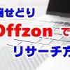 電脳せどり Offzon(オフゾン)でのリサーチ方法