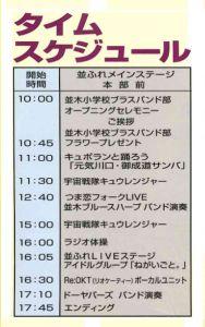 第23回ふれあい祭り in 並木 メインステージ タイムスケジュール