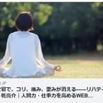 致知出版社WEB版 掲載!!