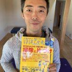 月刊誌「ゆほびか」掲載!!