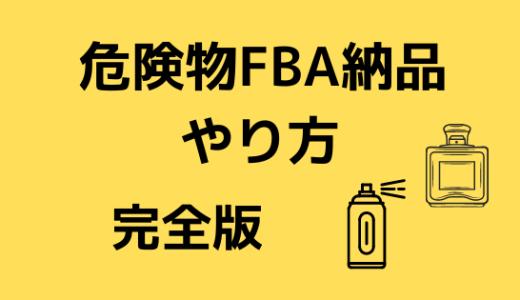 【2021年完全版】FBAに納品する「危険物」判別(確認)・やり方
