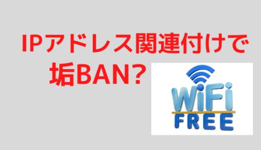 公共Wi-fiや他人の家の回線でセラーセントラルを開いて垢BAN⁉