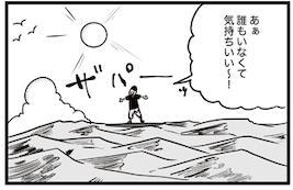 【漫画】サーファーの夢と現実…