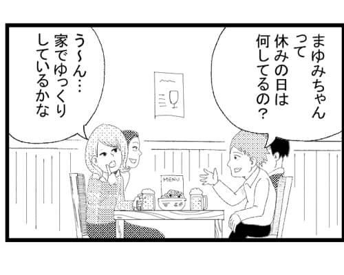 【漫画】陸サーファーあるある…?