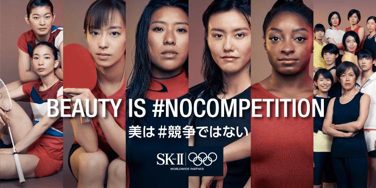 【前田マヒナ出演】SK-IIの新キャンペーン『#NOCOMPETITION 美は #競争ではない』