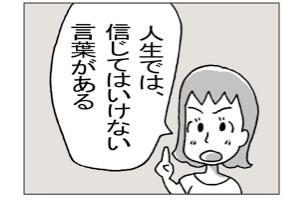 【4コマ漫画】人生では信じてはいけない言葉がある
