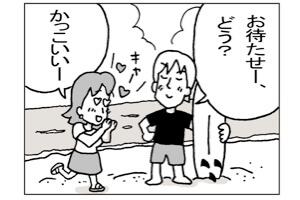 【漫画】痛いサーファー…?