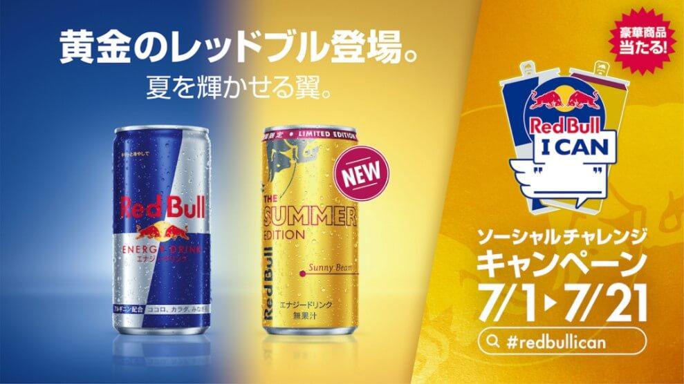 賞品ありの『Red Bull I CAN』キャンペーン開催中!五十嵐カノアも夏最高に輝いた瞬間を紹介