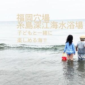 福岡子どもといける海